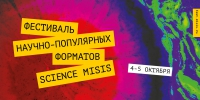 Science MISIS_picture.jpg - МИСиС